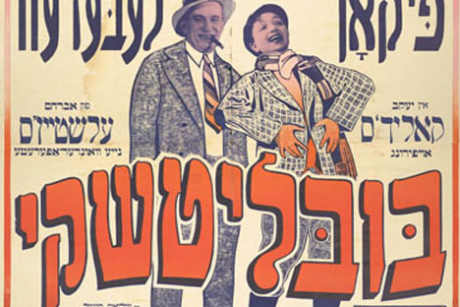 yiddish-poster-460x307.png